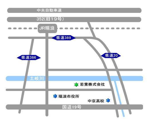 若葉株式会社 アクセスマップ